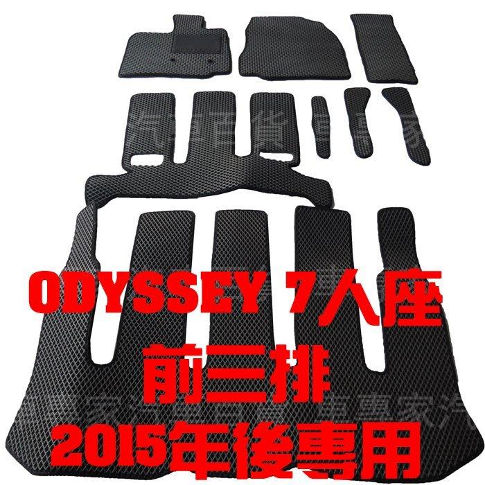 出清一套 2015年後 ODYSSEY 腳踏墊 地墊 蜂巢 立體 橡膠 防水 耐磨 托盤 3D 卡固 神爪 全包圍 本田