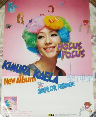 木村KAELA~Hocus Pocus【原版宣傳海報】全新