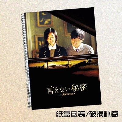 極有家周杰倫不能說的秘密鋼琴譜集(34首)贈電影音頻#琴譜#吉他書#鋼琴曲#樂譜曲譜書