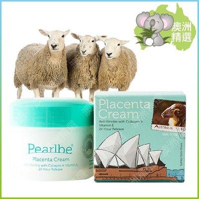 【澳洲精選】Pearlbe Placenta Cream 澳洲建築風情羊胎盤素綿羊霜 100g