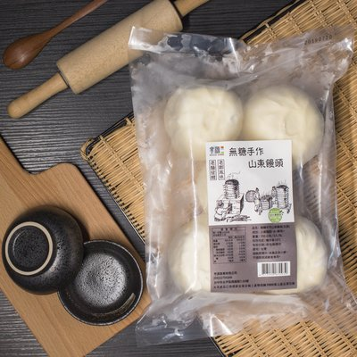 ◎亨源生機◎無糖手作山東饅頭 小麥麵粉 早餐 點心 饅頭 營養 天然 全素可用 需冷凍