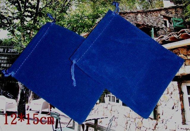 ☆創意小物店☆首飾袋/飾品袋 /絨布袋/禮品包裝袋/束口袋(12*15cm藍色) /一個