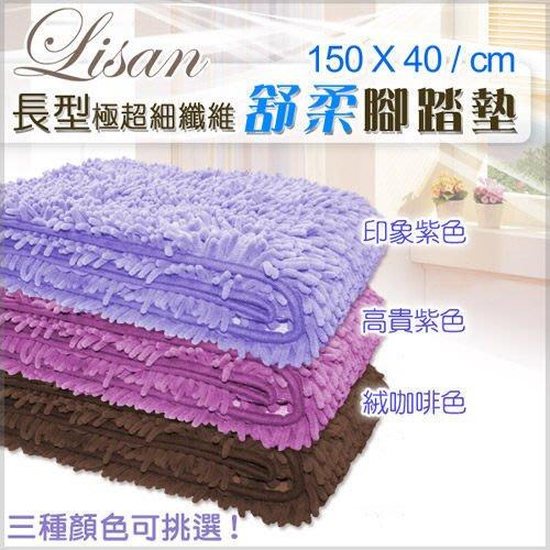 【買一送一】LISAN極超細纖維舒柔腳踏墊/吸水地墊/床邊地毯-長型 150x40cm/多色可挑 特價579元