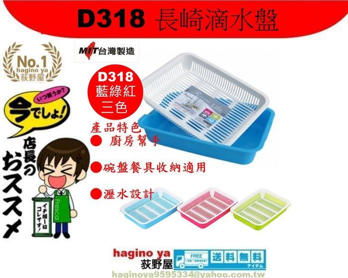 荻野屋D318 長崎滴水盤/滴水盤/茶盤/水果盤/D-318直構價