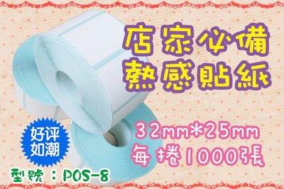 [盒子女孩]熱感貼紙32*25mm*1000張~POS-8~飲料杯貼紙 感熱貼紙 標籤 條碼 商品標示耗材32x25x1000 台北市