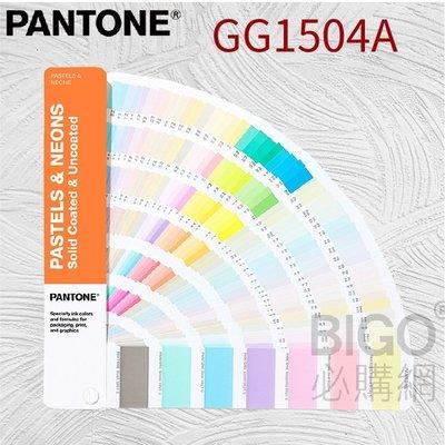 【美國原裝】PANTONE GG1504A 粉彩色&霓虹色指南(光面銅版紙&膠版紙) 色票 色卡 顏色打樣
