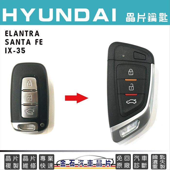 HYUNDAI 現代 IX-35 Elantra Santa Fe 鑰匙複製 拷貝 汽車鎖匙備份