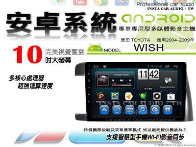音仕達汽車音響 豐田 WISH 04-09年 10吋安卓機 八核心 4G+64G CARPLAY頂規版機種 ADF