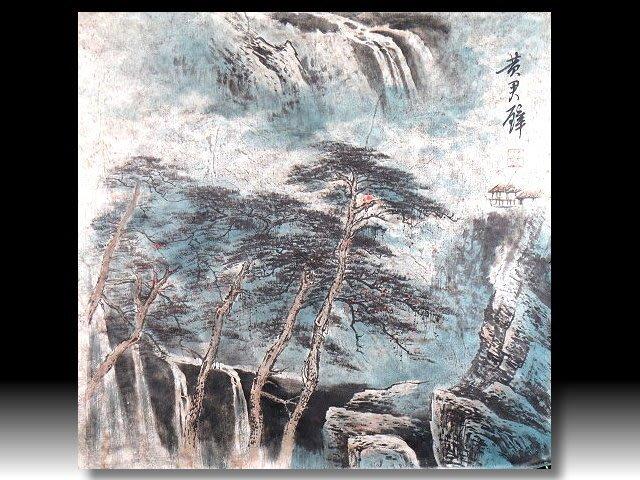 【 金王記拍寶網 】S956  名家款 水墨山水圖 手繪半印刷山水書畫一張 罕見 稀少~
