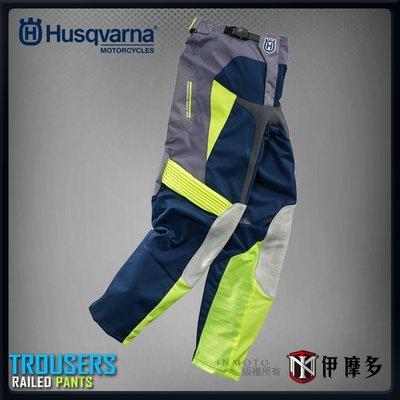 伊摩多※Husqvarna RAILED PANTS 越野褲 機能褲 質輕 透氣 林道 越野 滑胎。灰藍黃