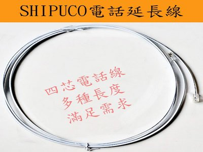 SHIPUCO電話延長線 四芯電話線 純銅電話線 電話連接線 白色2米長 電話線