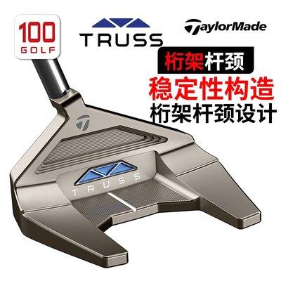 轻奢Taylormade泰勒梅高爾夫球桿男20全新Truss(桁架)桿頸高爾夫推桿小草