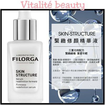法國Filorga Skin Structure Firmness Redefinition Serum緊緻修顏精華液-重塑提升豐盈彈力去皺收毛孔瘦面V面菲洛嘉