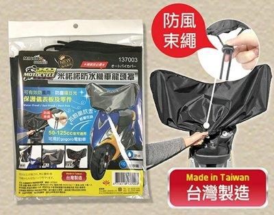 米諾諾。防水機車龍頭罩。台灣製造。50-125cc皆適用。gogoro適用