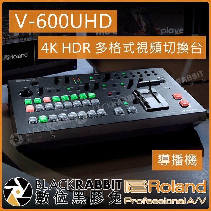 數位黑膠兔【 Roland V-600UHD 4K HDR 多格式視頻切換台 導播機】現場 直播 同步輸出 1080p