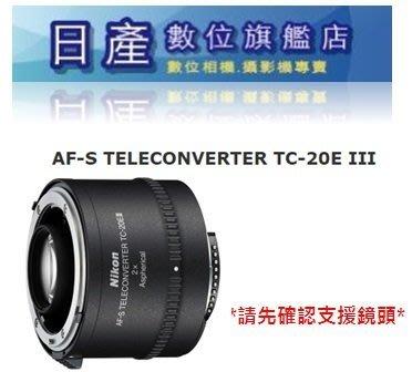 【日產旗艦】NIKON AF-S TELECONVERTER TC-20E III 2倍 2X 加倍鏡 增距鏡 平行輸入