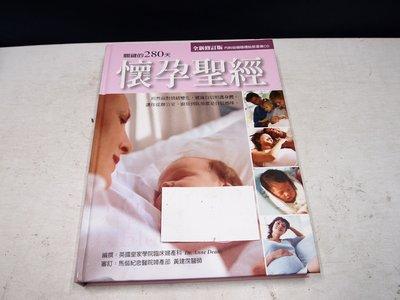 【懶得出門二手書】《懷孕聖經-關鍵的280天》│明天國際│Dr Anne Deans │八成新(B11N52)