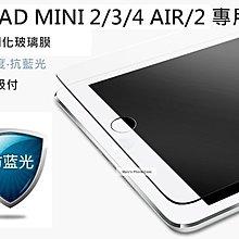 9H 鋼化玻璃膜 螢幕保護貼 IPad Mini iPad 2/3/4 Air Air2 平板鋼化膜 膜 帶自動吸付