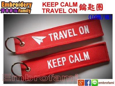 ※embrofami※keep calm travel on航空迷空服員地勤飛管維修人員經典鑰匙圈(10個)