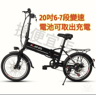 《撿便宜店》【促銷】20吋48V 電動自行車 電動折疊腳踏車 電動折疊自行車
