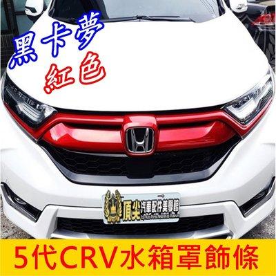 HONDA本田【CRV5水箱罩飾條】CRV五代專用 紅色前飾條 車頭碳纖維 車標卡夢飾條 大燈眉條 5.5代小改款不適用