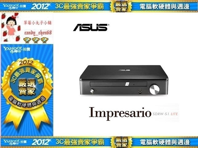 【35年連鎖老店】ASUS Impresario SDRW-S1 LITE 環繞音效卡 DVD燒錄機有發票/保固一年