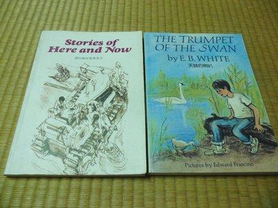 【阿公書房】3-3語言學習 英語~(英翻中)天鵝的喇叭+讀短篇故事學英文...書林