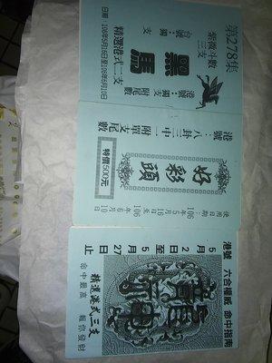 大樂透 六合彩 今彩539 預測號碼刊物(約是對半的A4尺寸 薄本影印/黑馬 好彩頭 龍神(3本合售)/民國106年5月