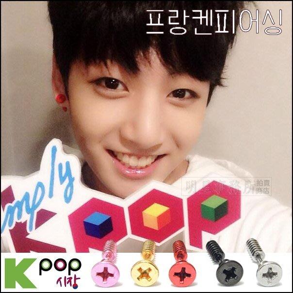 【 特價 】防彈少年團 BTS Jung Kook 柾國 同款韓國나사못耳飾 正韓進口 螺釘旋桿造型穿刺耳環 (單支價)