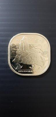 2020年武夷山紀念幣1枚附透明盒