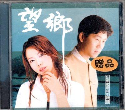 羅時豐+曾心梅+葉啟田+陳小雲+余天_望鄉連續劇主題曲(大信唱片2001發行首版CD)