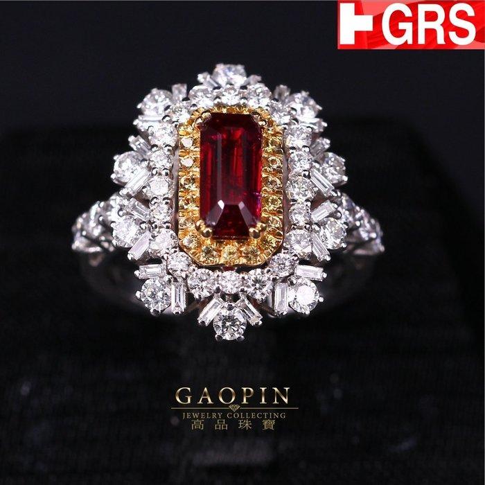 【高品珠寶】1.74克拉莫三比克紅寶石戒指 GRS國際證書 女戒 18K #1267