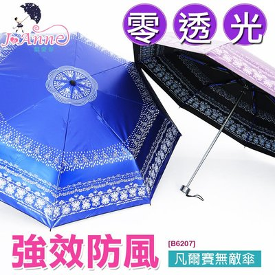 【JoAnne 就愛你】雙龍牌 凡爾賽零透光防曬降溫折傘/色膠/防風/禮盒包裝B6207B