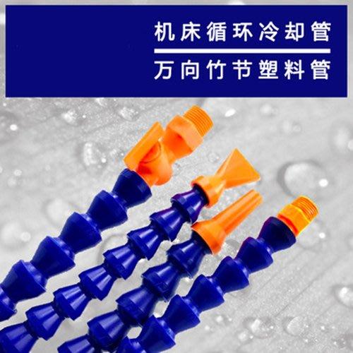 機床塑膠冷卻管 萬向竹節水管 30CM帶開關 2分圓嘴冷卻管 2分扁嘴冷卻管 1/4噴油管
