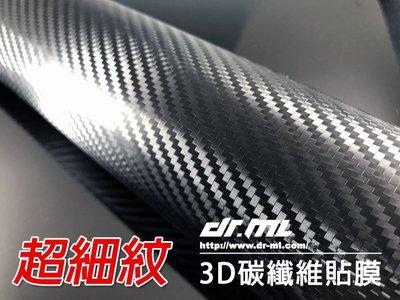 【內有比較圖】全新模具 超細紋 3D碳纖維貼膜 高質感 導氣槽 卡夢 CARBON 貼紙 立體 (非 髮絲 3M 消光)