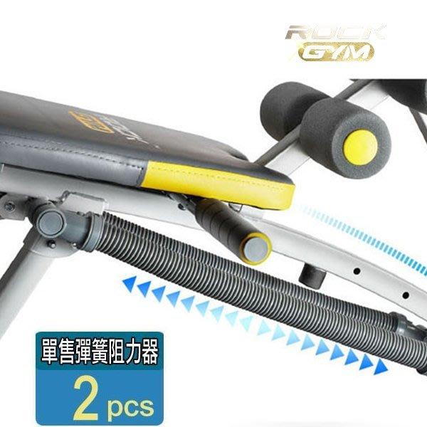 【Rock Gym 8合1搖滾運動機專用款】單售: 二條彈簧管 洛克馬企業品質保證