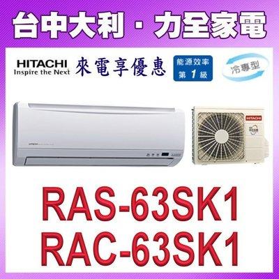 【台中大利】【HITACHI日立冷氣】變頻精品 冷專【RAS-63SK1/RAC-63SK1】安裝另計,來電享優惠