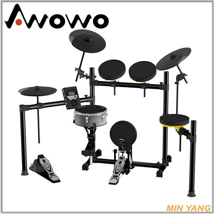 【民揚樂器】電子鼓 AWOWO AK3 台灣製 組裝費 800元 公司貨