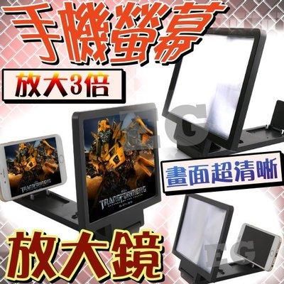 現貨 M1A37 手機螢幕放大鏡 3D效果 螢幕放大器 螢屏 屏幕 手機放大鏡 手機支架 3D手機視頻放大鏡