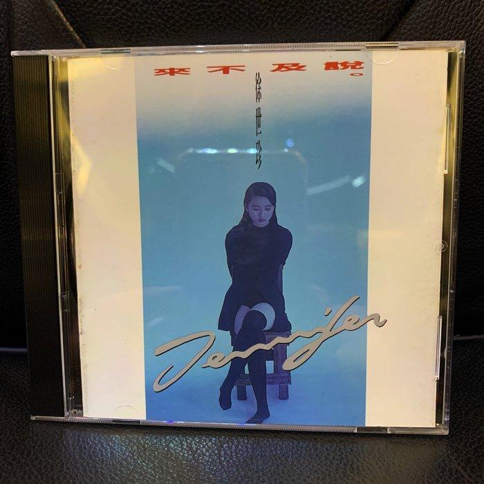 ♘➽二手CD 徐世珍-來不及說,鄉城唱片發行。