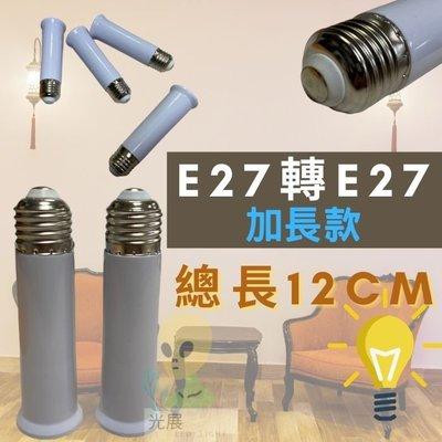 E27加長型燈座 總長12公分 E27轉E27 轉換座 轉接座 轉接頭 E27燈頭 延長座