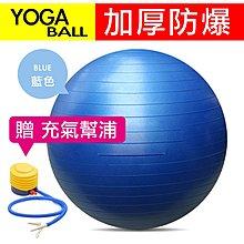 【Fitek健身網】65CM健身球抗力球⭐️65公分瑜珈球⭐️加厚防爆⭐️贈充氣幫浦⭐️運動球⭐️塑形球