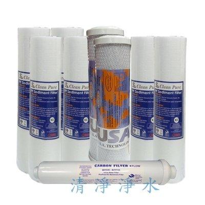 【清淨淨水店】逆滲透RO純水機一年份NSF濾心,不含RO膜9支促銷價340元