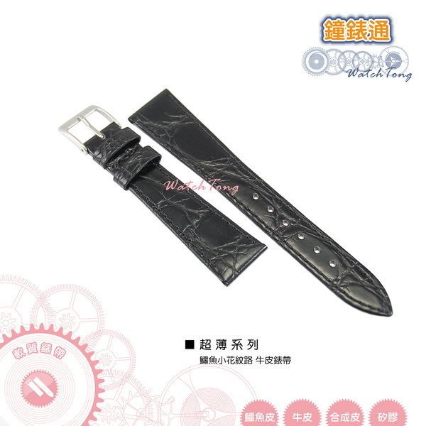 【鐘錶通】超薄系列─鱷魚小花牛皮錶帶 ─ 黑色亮面/25011H
