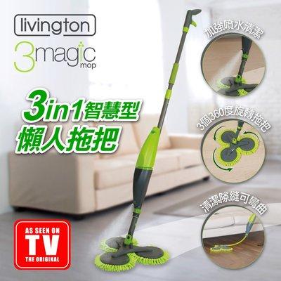 【限定款閃購價】Livington 3...