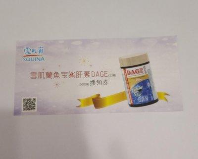雪肌蘭魚宝鯊肝素 DAGE 換領卷