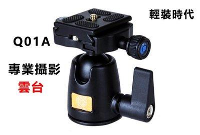輕裝時代 Q01A三腳架雲台+快拆組合 適用佳能尼康微單反數碼相機全景阻尼球型三角支架雲台