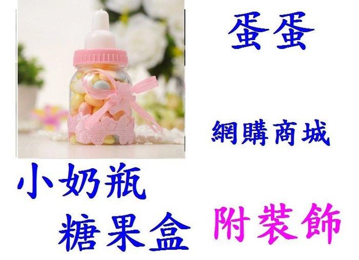 @蛋蛋=造型數字氣球批發商@5元9角=粉色=奶瓶喜糖盒 婚禮小物 小奶瓶糖盒 奶瓶糖果盒 畢業禮物 母親節禮物 禮品贈品
