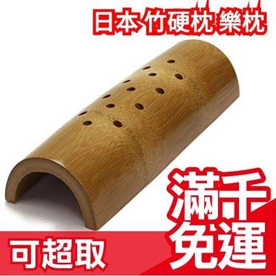 免運 日本製 竹硬枕 樂枕 肩頸 舒壓 枕頭 亞馬遜熱銷 新款 ❤JP Plus+