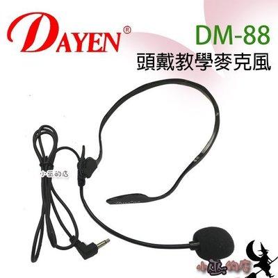 「小巫的店」實體店面*(DM-88) Dayen教學機專用電溶式後掛式麥克風~讓你輕鬆講護喉嚨 促銷優惠中.僅此一檔